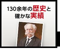 130余年の歴史と確かな実績