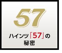 ハインツ「57」の秘密