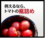 例えるなら、トマトの瓶詰め。