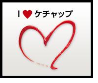 I Love ケチャップ